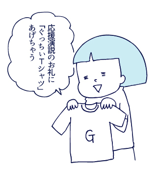 【すくパラ総選挙】応援演説のお礼