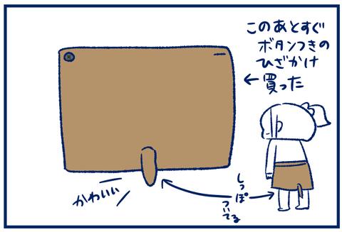 ひざかけ04