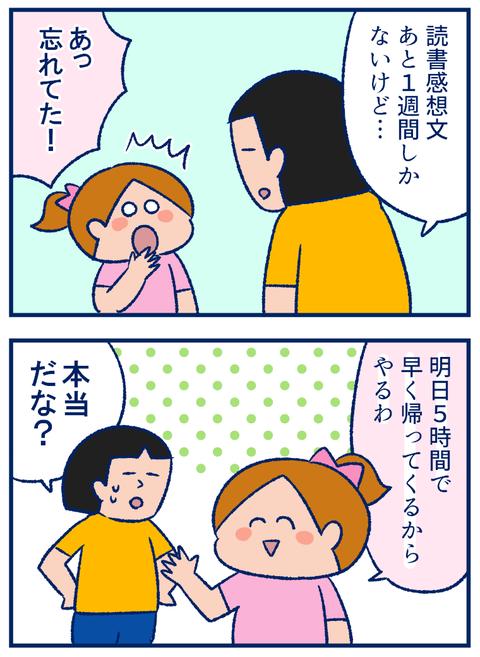 読書感想文01