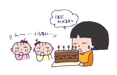 1216誕生日05