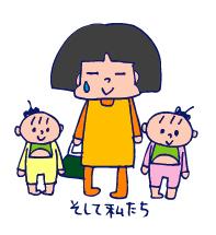 双子を授かっちゃいましたヨ☆-1119仙台レポ02