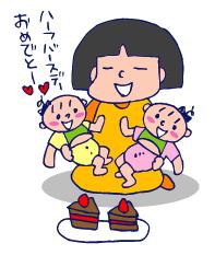 双子を授かっちゃいましたヨ☆-0622kanaチャン04