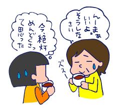 双子を授かっちゃいましたヨ☆-0608腱鞘炎02
