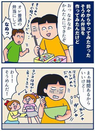 そうめん弁当01