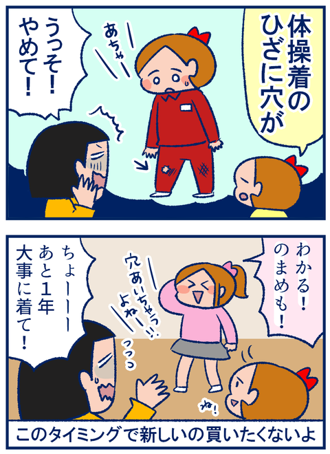 体操着02