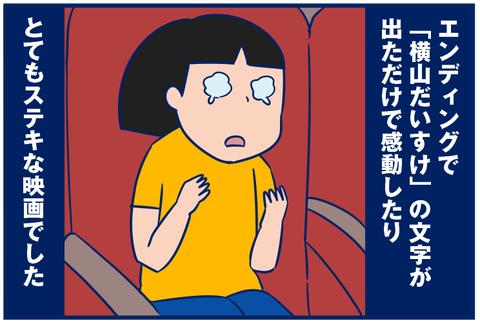 映画くまいぬ4
