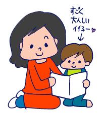 双子を授かっちゃいましたヨ☆-1019えほん館01