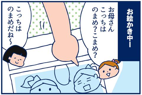第77話 厳しいチェック【キャミリー更新】