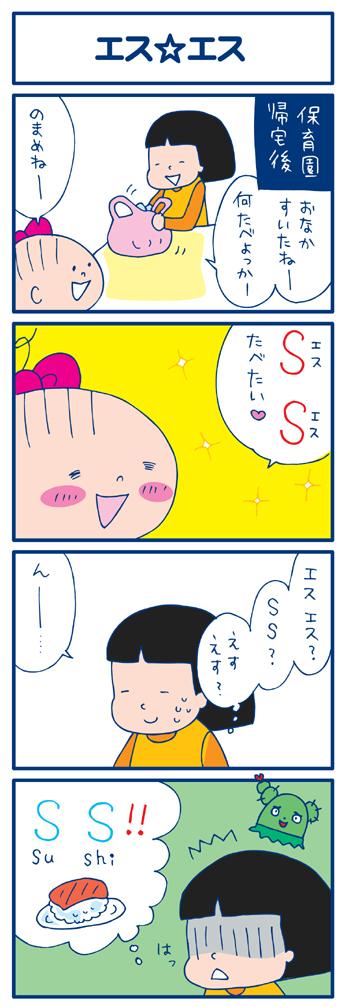 【4コマ】エスエス??