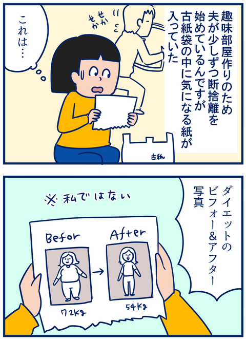 なつかしの紙01