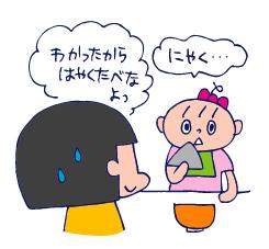 双子を授かっちゃいましたヨ☆-0930こんにゃく04