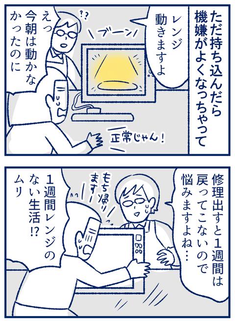 電子レンジ02