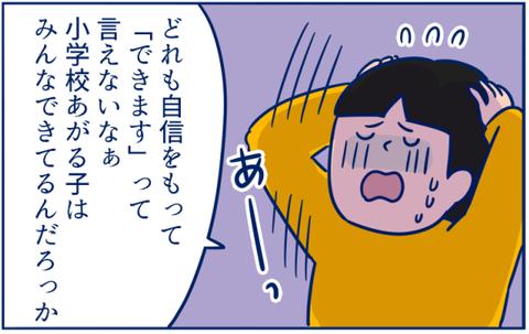 入学準備02