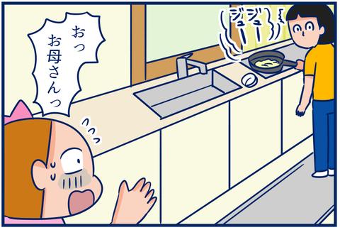 【4コマ】夏場のキッチンはイヤダ。