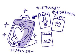 0222おもちゃ01