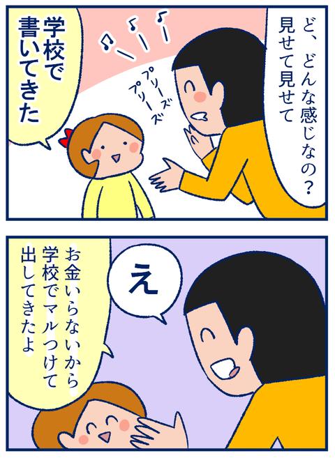 家庭科02