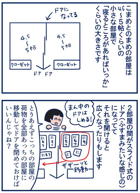 子供部屋2_1