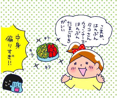 0513お弁当03