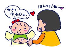 双子を授かっちゃいましたヨ☆-0107コマメ