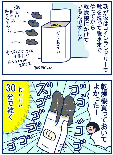 靴乾燥機03