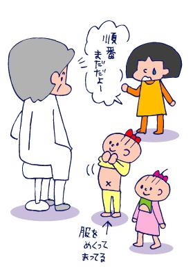 双子を授かっちゃいましたヨ☆-0311健康診断02