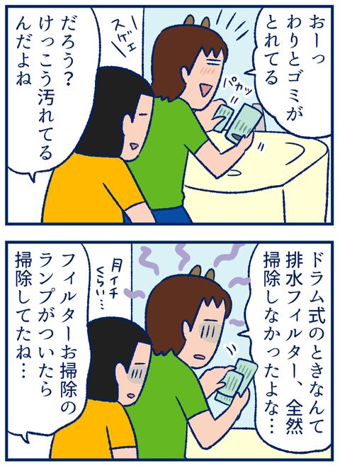 夫と洗濯機02
