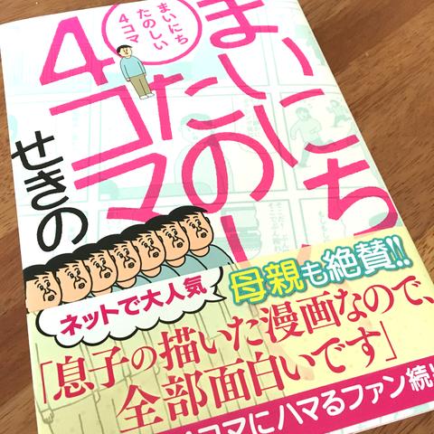 【書籍紹介】シュールさがたまらない まいにちたのしい4コマ
