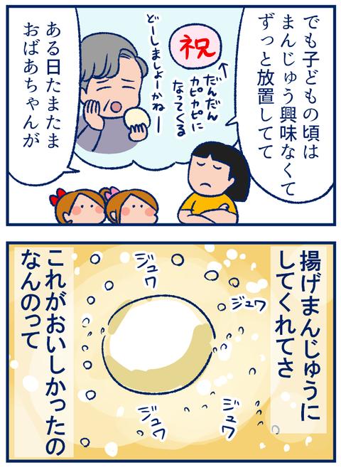 紅白まんじゅう02
