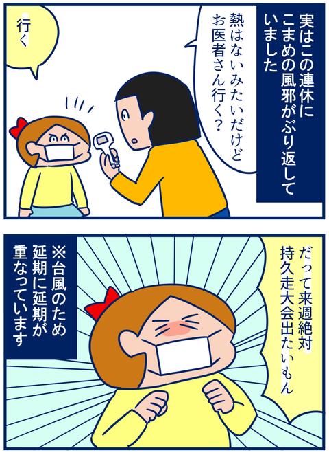 持久走風邪01