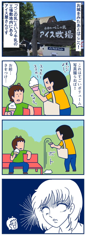 福島2_1