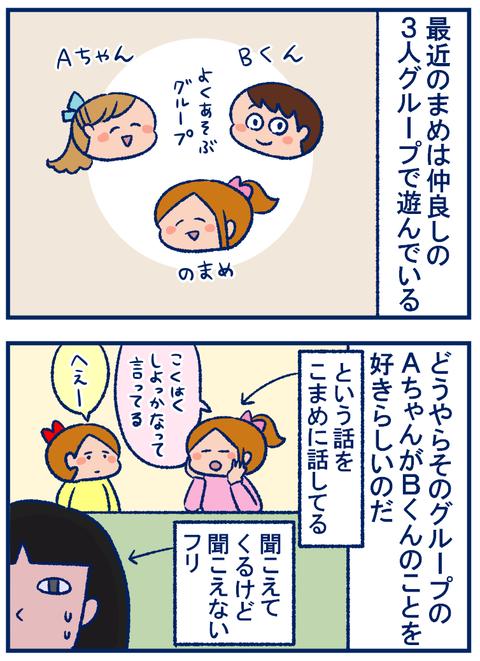 恋愛相談01