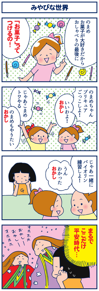 【4コマ】みやびな世界