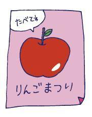 赤いリンゴより黄色いリンゴ。