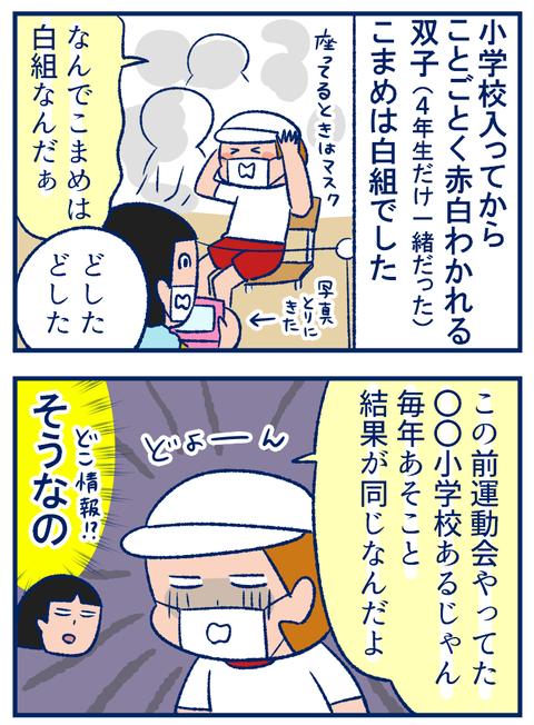 運動会こまめ01