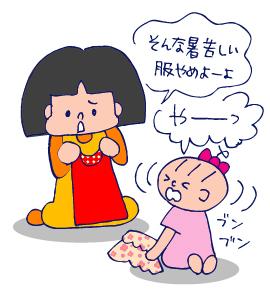 双子を授かっちゃいましたヨ☆-0922ふくチョイス03