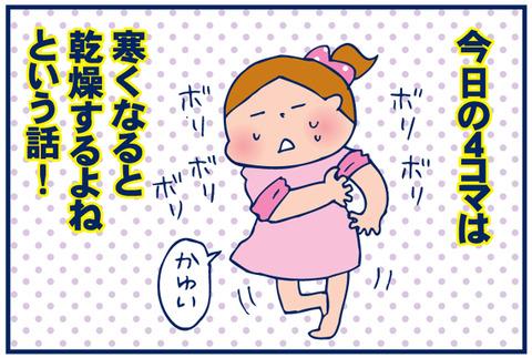 【3コマ】カサカサ(予告画像に4コマっ書いてるのは間違い!)