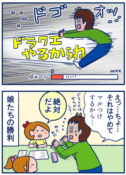 くまさん02
