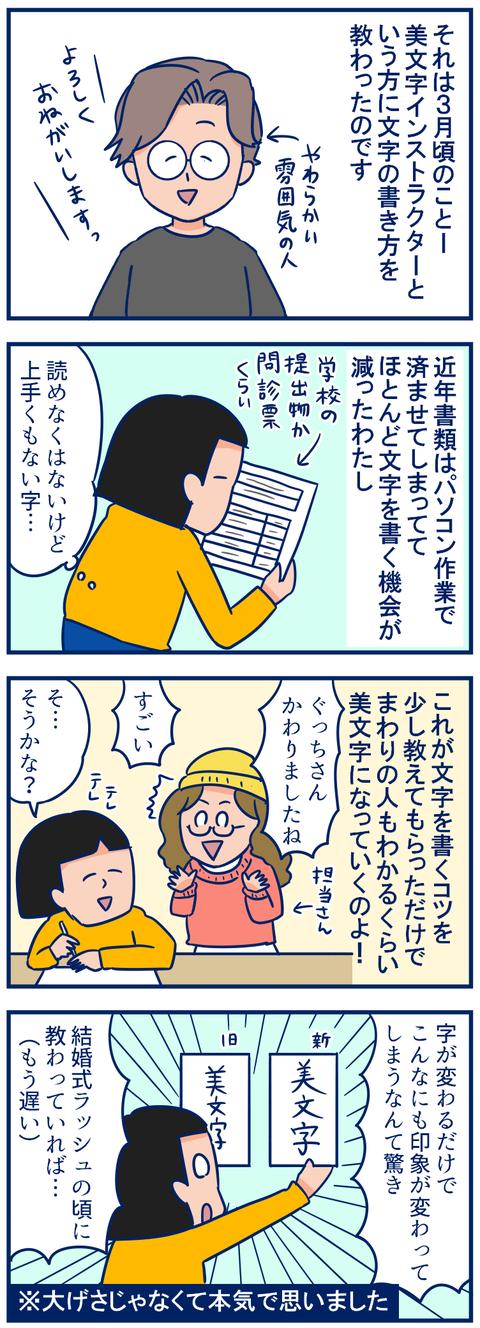 美文字01