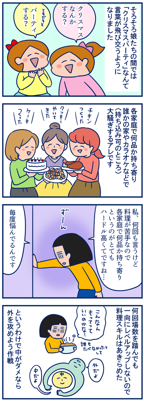 パーティ小物01