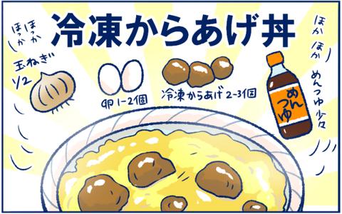 レシピ清書01