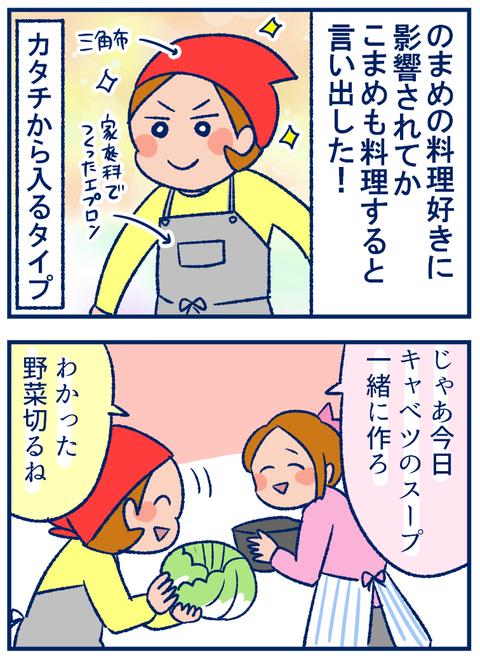 こまめの料理01