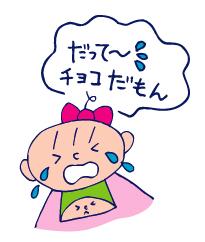 双子を授かっちゃいましたヨ☆-0123チョコ03