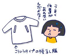 双子を授かっちゃいましたヨ☆-0308服の趣味03