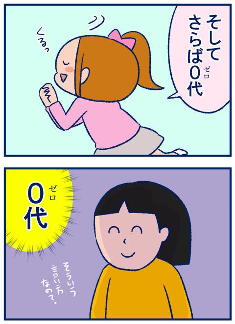 10代02