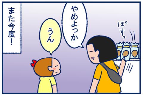 お土産04
