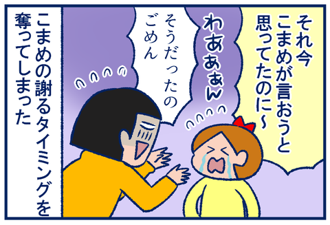 仲直り04