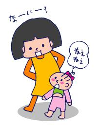 双子を授かっちゃいましたヨ☆-0403ねえ02