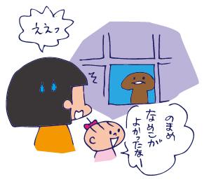 双子を授かっちゃいましたヨ☆-0917ゼッケン04