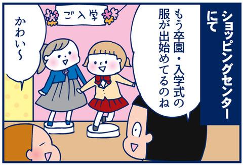 【4コマ】卒園・入学式のスーツは2セット(1)