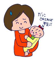 双子を授かっちゃいましたヨ☆-0211ベリー02